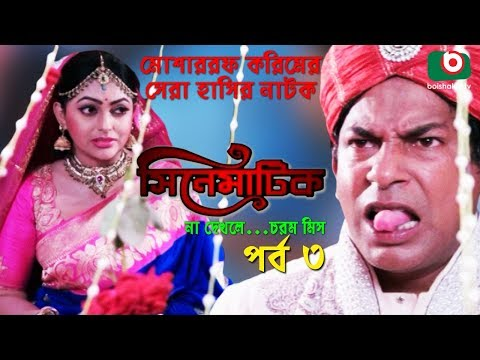 bangla comedy natok cinematic ep 03 mosharraf karim nipun dr
