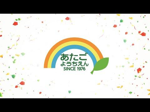 愛宕幼稚園の紹介ビデオ