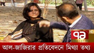 আল-জাজিরার প্রতিবেদনে মিথ্যা তথ্য   News   Ekattor TV