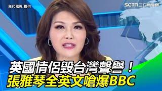 英國情侶毀台灣聲譽!張雅琴全英文嗆爆BBC|三立新聞網SETN.com