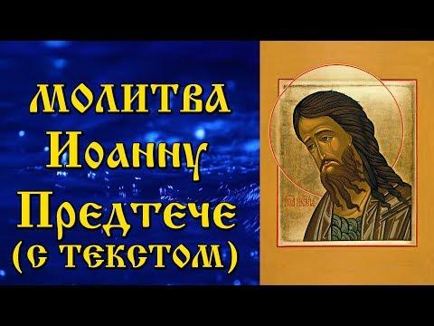 Молитва Иоанну Предтече (аудио молитва Иоанну Крестителю с текстом и иконами)