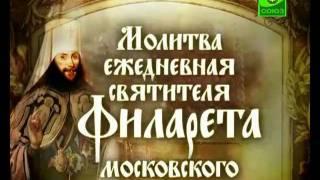 «Ежедневная молитва свт. Филарета - Дроздова»