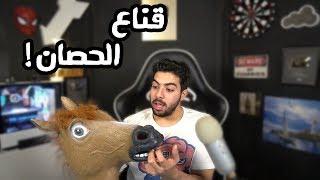 قصة قناع الحصان !! 🐎