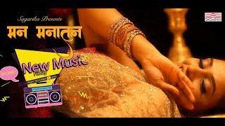 Man Manatun / Music Video HD