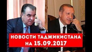 Новости Таджикистана на 15.09.2017