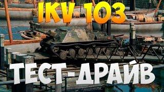 Ikv 103 - Тест-Драйв | TheNotShy | Гайд | Мастер | World Of Tanks