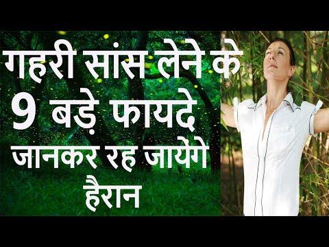 गहरी सांस लेने के 9 बड़े फायदे | Advantages of deep breathing.