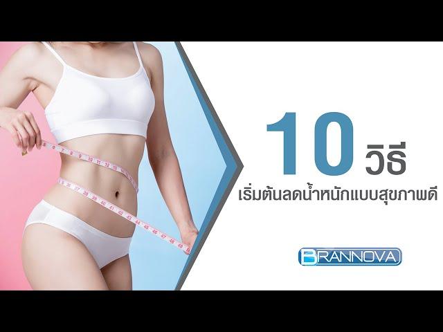 10 วิธีเริ่มต้นลดน้ำหนักแบบสุขภาพดี ไม่ต้องพึ่งยาลดน้ำหนัก