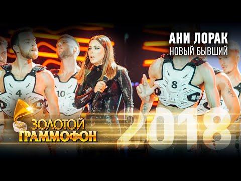 Ани Лорак - Новый бывший (Золотой Граммофон 2018)