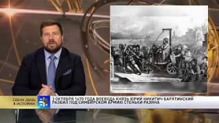 Один день в истории: Стенька Разин
