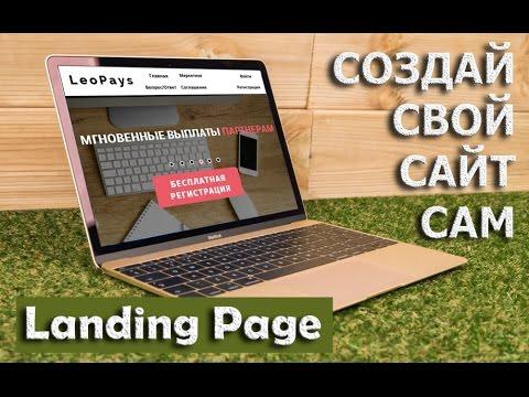 Запуск конструктора Landing Page от LeoPays.com