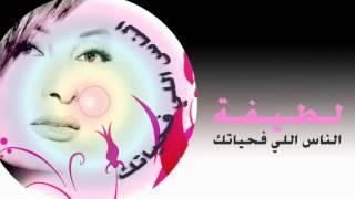 لطيفة - الناس اللي ف حياتك |Latifa - El Nas Elli Fe Hayatak تحميل MP3