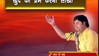 Khud Ko Prem Karna Sikho || Shri Sanjeev Krishna Thakur Ji