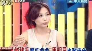 新台灣星光大道20110310》陪睡逼死張紫妍?白歆惠怒:女人非玩物!(6)