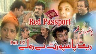 Red Passport Ny Rolly A Tele Film - pothwari drama - England Jany Waloon k liye