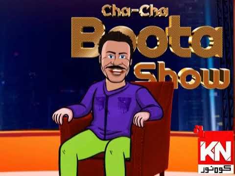 Cha-Cha Boota Show 22 January 2020 | Kohenoor News Pakistan