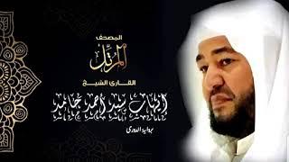 القارئ ايهاب سيد احمد حامد سورة لقمان تحميل MP3
