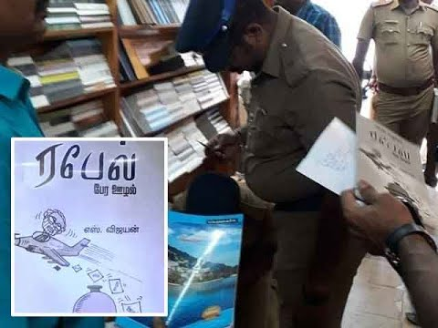 Image result for A few hours after an election flying squad in Chennai served a letter banning the release of a book on the Rafale fighter aircraft scam