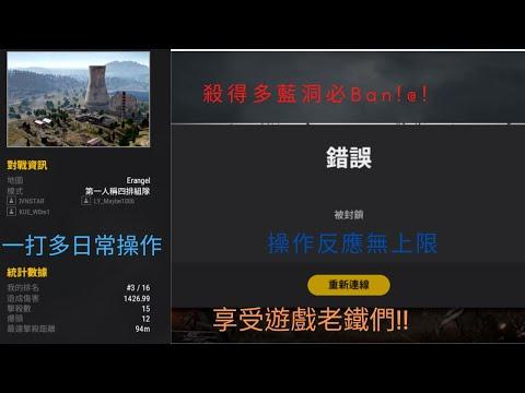 PUBG NWF_ChunWei-_-  神經槍       享受遊戲裡的壓槍    老鐵們給波讚!