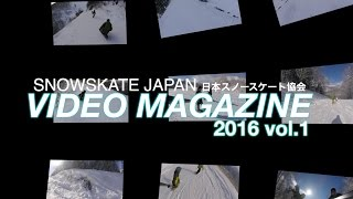 Snowskate Japan Video Magazine 2016 vol.1