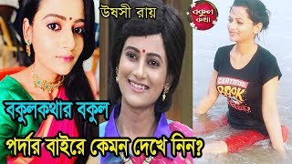 Bokul Katha Actress Ushasi Videos - Bapse com