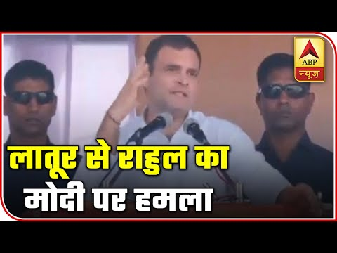 Rahul Gandhi Attacks Modi Govt In Latur | Full Speech | ABP News