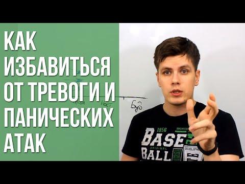 Как Избавиться От Тревоги и Панических Атак   Павел Федоренко