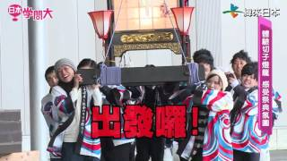 日本學問大前進能登~小希拍攝地+切子燈籠+輪島漆器