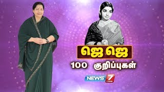 ஜெஜெ 100 குறிப்புகள்! | Interesting Facts about Late TN CM J Jayalalitha | News7 Tamil