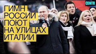 Гимн России поют наулицах Италии фото