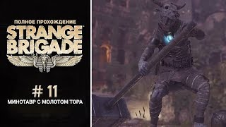Strange Brigade - #11 - Минотавр с молотом Тора
