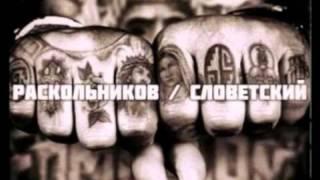 Slovetskiy_feat_Raskolnikov - stolitsa Rmx by