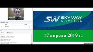 17.04.2019г. «Всё самое актуальное и интересное о SkyWay». Стратегия Спэйсвэй. Волшебный путь.