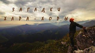 Загадки Хара-Хоры