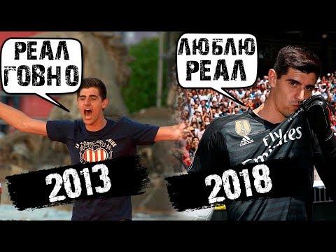 Фальшивый Куртуа!!! От ненависти до любви к Реалу - 5 лет!
