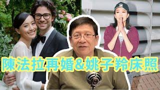 陳法拉再婚 & 姚子羚床照〈蕭若元:蕭氏娛樂台〉2019-05-21