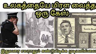ஆஸ்ரேலியா போலீஸை பைத்தியமாக்கிய கேஸ் Tamam shud |Babu sankar
