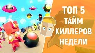 ТОП 5 ТАЙМКИЛЛЕРОВ НЕДЕЛИ НА АНДРОИД от GAME PLAN - Тут есть, Во что поиграть на Android!