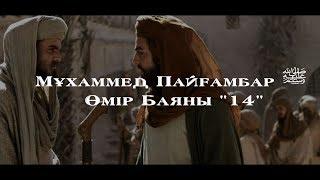 """Мұхаммед Пайғамбар ﷺ Өмір Баяны """"14"""" /Ерлан Ақатаев ᴴᴰ"""