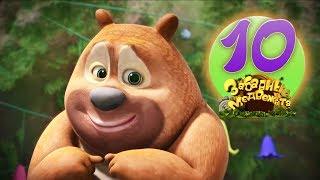 Медведи Соседи в детстве - Забавные медвежата - 10 Серия - Классные Мультфильмы
