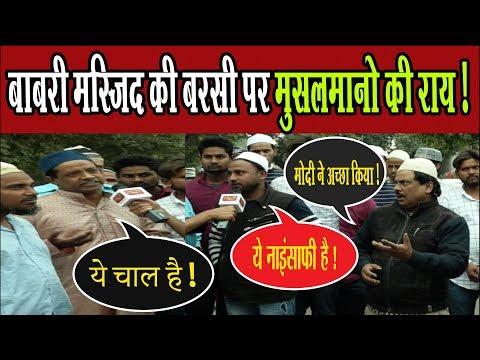HCN News   मुसलमानो ने फिर खड़ा किया बखेड़ा   Muslim Reaction on Babri masjid