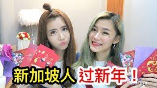 新加坡人讲华语?新年初一vlog - Our first Chinese vlog!! TiffvsMi