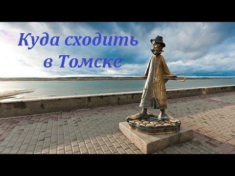 Куда сходить в Томске ч.1