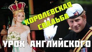 Урок английского по Свадьбе принца Гарри и американской актрисы Меган Маркл. Перевод клятвы.
