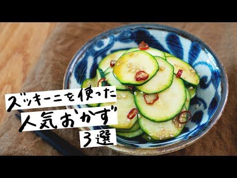 , title : '【今すぐ真似したくなる】ズッキーニを使った人気おかずレシピ 3選|クラシル