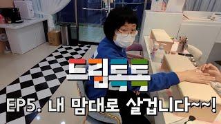 """발달장애인 자립생활 브이로그 """"내 맘대로 살 겁니다~!"""" (2020 드림톡톡)내용"""