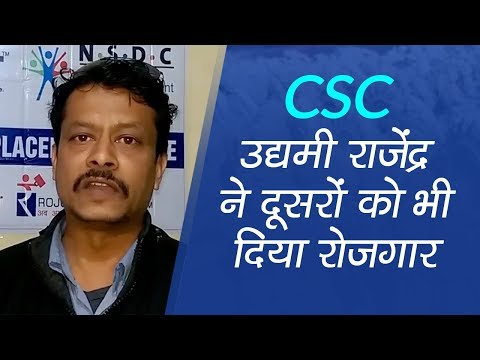 Common Service Centre: Through CSC, we are providing online services & digital literacy training