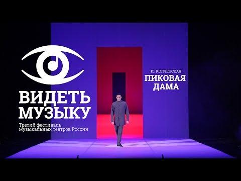 балет ПИКОВАЯ ДАМА фестиваль ВИДЕТЬ МУЗЫКУ 2018