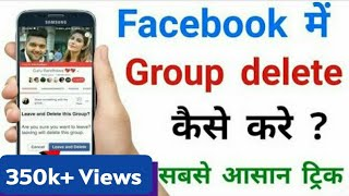 how to delete facebook group || facebook group delete kaise kare