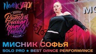 МИСНИК СОФЬЯ ★ SOLO PRO ★ Project818 Russian Dance Festival ★ December 2-3, Moscow 2017